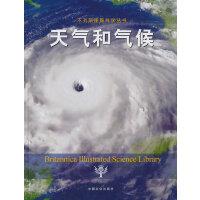 天气和气候(不列颠图解科学丛书)