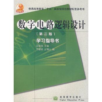《  数字电路逻辑设计>>(第二版)学习指导书》