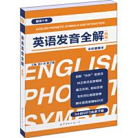 英语发音全解(新版)