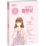 意林轻文库恋之水晶系列23--绯色樱花圆梦纪Ⅰ