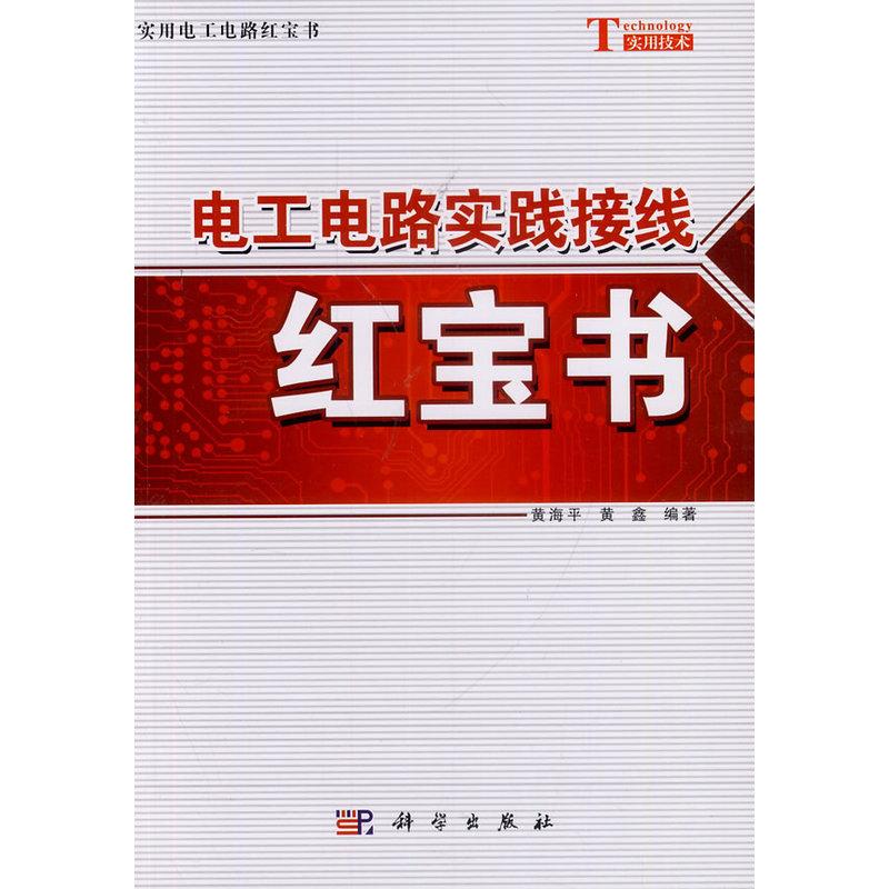 《电工电路实践接线红宝书》黄海平