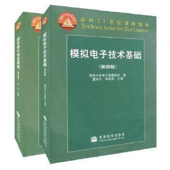 清华大学数字电子技术基础阎石第五版 模拟电子技术基础童诗白第四版