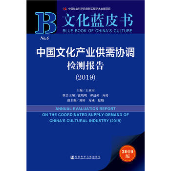 文化蓝皮书:中国文化产业供需协调检测报告(2019)