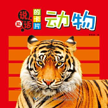 《能说话的卡片·动物》(孔云白.)【简介