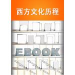 西方文化历程(电子书)