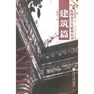 建筑篇/杭州老字号系列丛书