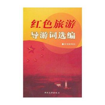 红色旅游导游词选编