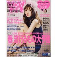 [现货]日版 日文原版 vivi 2014年3月号 杂志