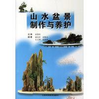 山水盆景制作与养护