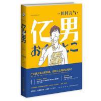 现货  亿男【赠明信片 书签】 川村元气 著 这是每个人都梦寐以求的一夜暴富的故事 外国小说