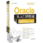 Oracle 从入门到精通(附光盘1张)