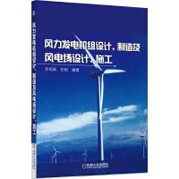 风力发电机组设计、制造及风电场设计、施工(总结了国内外风力机组的特点及发展趋势。系统分析了风电各项工程应用技术。)