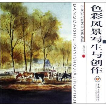 色彩风景写生与创作(当代实力派艺术家精品集) 戴建华 正版书籍 艺术