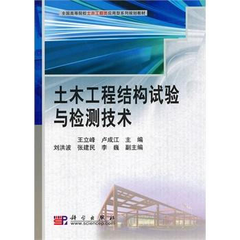 《土木工程结构试验与检测技术