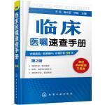 临床医嘱速查手册(第2版)