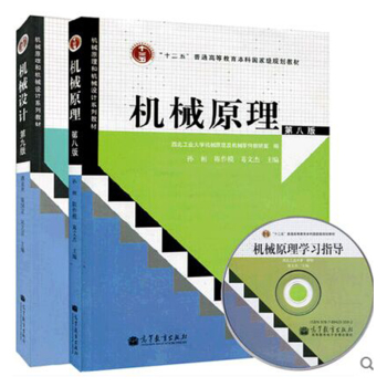 《机械原理第八版 机械设计第九版