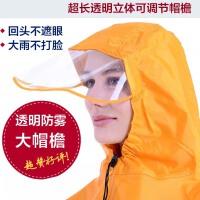 雨衣摩托车电动车雨衣时尚透明大帽檐头盔式加厚加大雨披