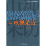 电视采访(第2版)