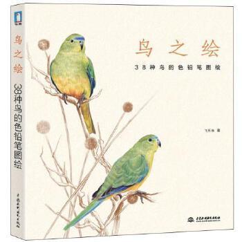 《鸟之绘38种鸟的色铅笔图绘飞乐鸟著彩色铅笔绘画36.