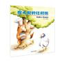 庆子绘本(全4册—秋秋找妈妈 最强大的勇士 猪先生去野餐 狼大叔的红焖鸡