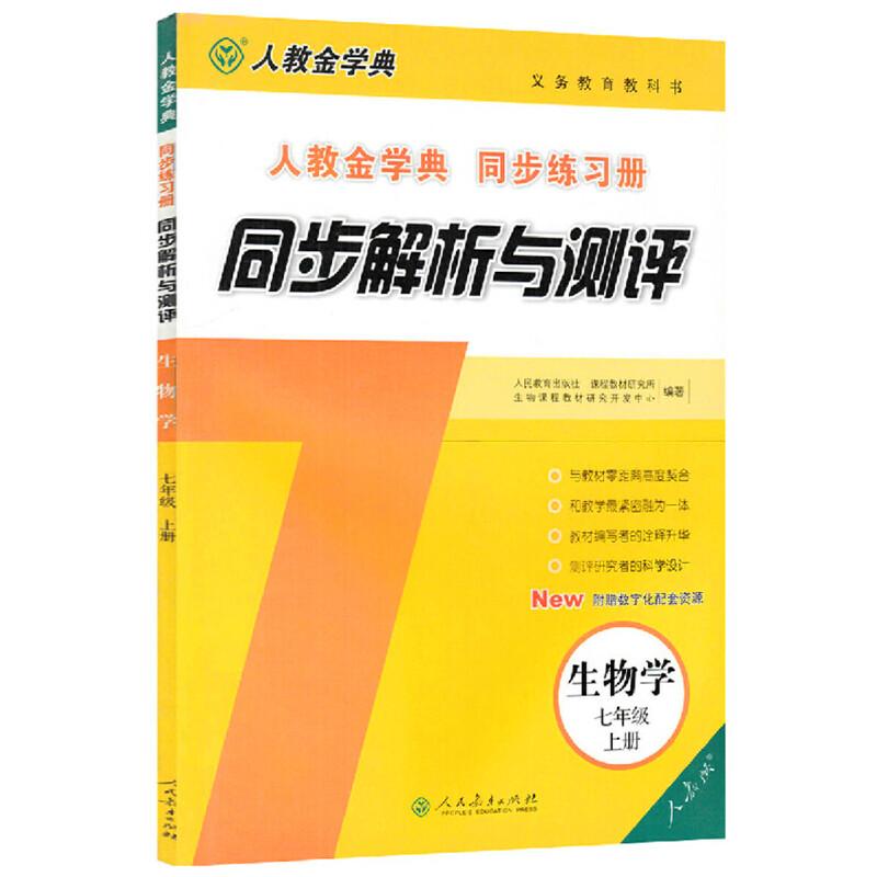 【人教版七年级上册生物期中考试质量分析】