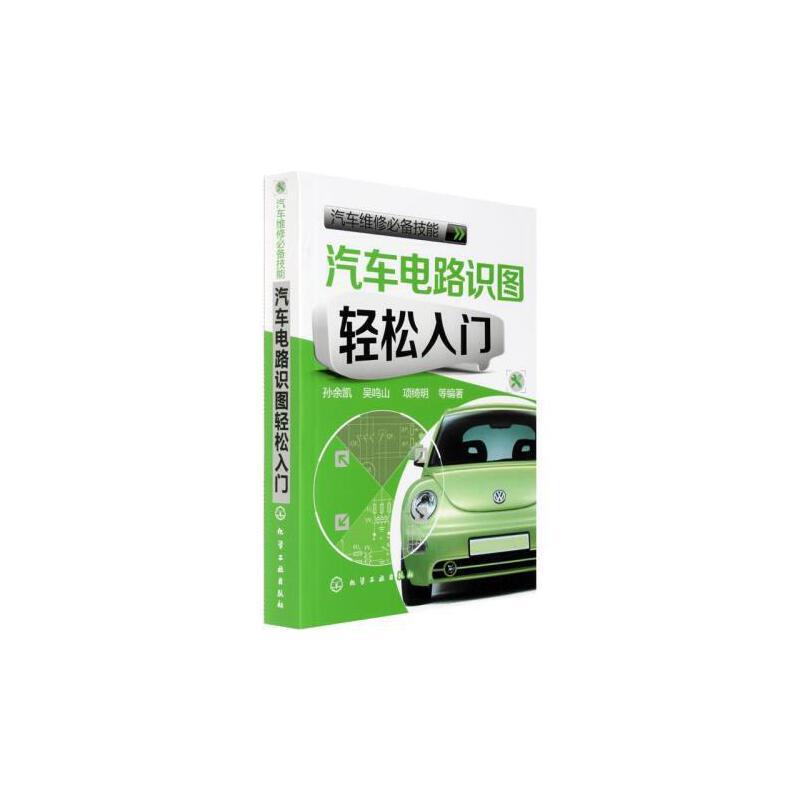 正版 汽车电路识图轻松入门(教你快速看懂汽车电路图)汽车维修书籍