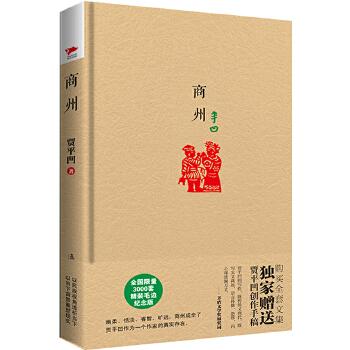 贾平凹精装系列:商州