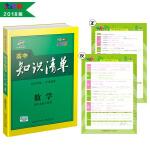 数学 高中知识清单 高中必备工具书 第5次修订(全彩版)2018版 曲一线科学备考