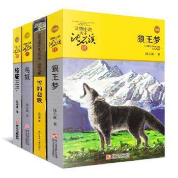 狼王梦/雪豹悲歌/骆驼王子/鸟奴沈石溪动物小说系列全集4册品藏书