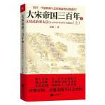 大宋帝国三百年 4――文功武治宋太宗(上)