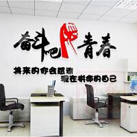 奋斗吧 青春 创意励志文字贴 公司 企业 办公室 宿舍 教室 亚克力3D 立体墙贴装饰