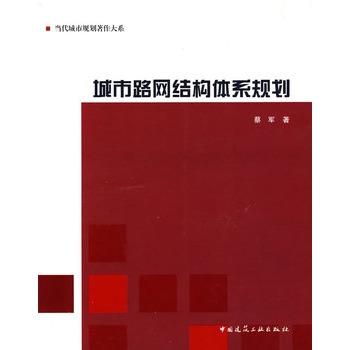 《城市路网结构图体系规划》蔡军