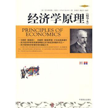 经济学原理(精华本)