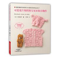 可爱花片钩织的宝贝衫和小物件