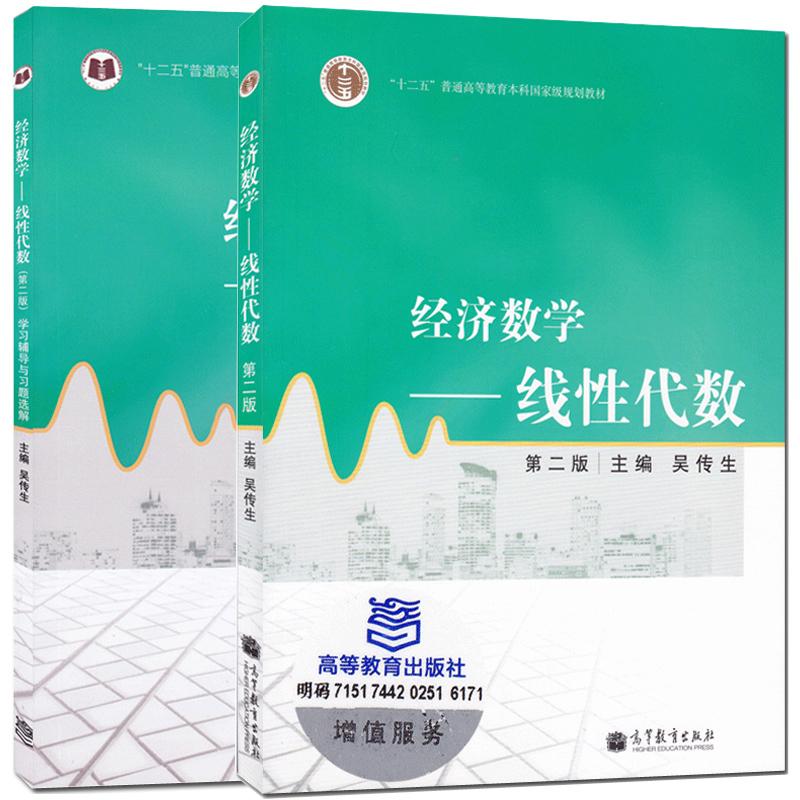 武汉理工大学 经济数学