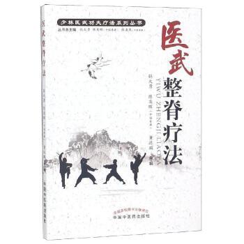 医武整脊疗法・少林医武功夫疗法系列丛书