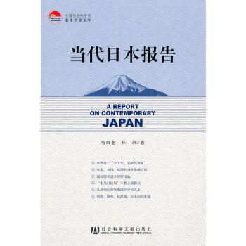 当代日本报告