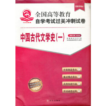 中国古代文学史(一)(汉语言文学专业1)课程代码00538——全国高等教育自学考试过关冲刺试卷(附赠考点速记 过关秘笈)