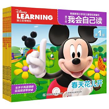 迪士尼我会自己读(第1级找彩蛋)小熊维尼米奇妙妙屋海底总动员苏菲亚冰雪奇缘儿童教辅读物3-6岁学前识字图画书