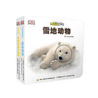 DK大眼睛洞洞书系列第三辑·动物模仿秀(2册套装)