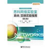 思科网络实验室路由、交换实验指南(第2版) 梁广民,王隆杰著 9787121194115