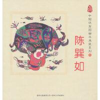 中国优秀图画书典藏系列9:陈巽如(全五册)