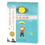 海豚绘本花园:月光男孩(精)(新版)