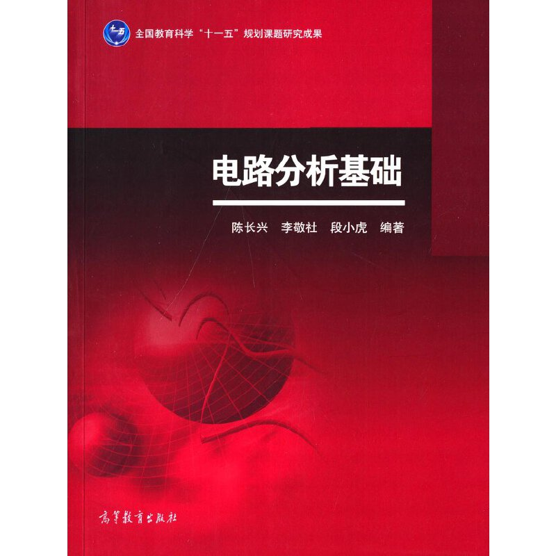 电路分析基础 陈长兴 9787040394528 全新正版图书