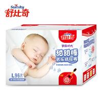 舒比奇甜甜睡纸尿裤大箱装 L码96片 超薄干爽婴幼儿纸尿裤尿不湿 电商特惠装