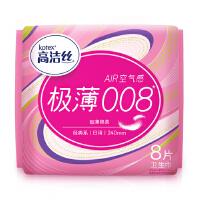 [当当自营] 高洁丝 经典系列 Air极薄棉柔卫生巾日用 240mm8片
