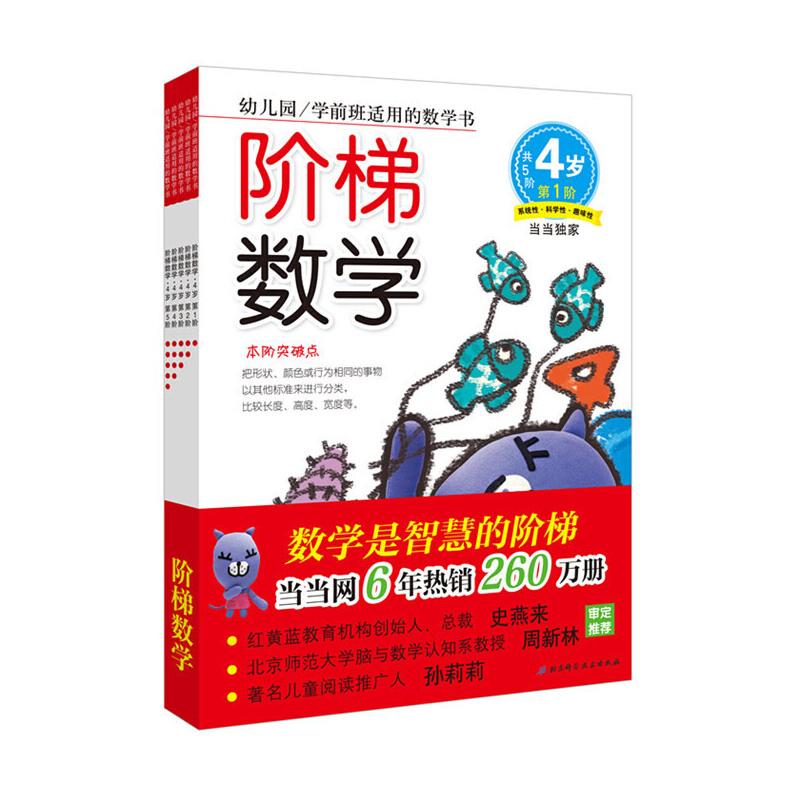 阶梯数学·4岁 (共5册)