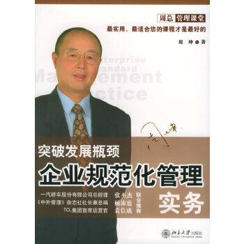 企业规范化管理实务――时代光华培训大系