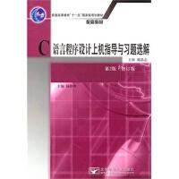 C语言程序设计上机指导与习题选解 杨路明 9787563506972 北京邮电大学出版社有限公司