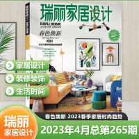瑞丽家居设计杂志2017年6月197期孩子与老人  现货  杂志订阅